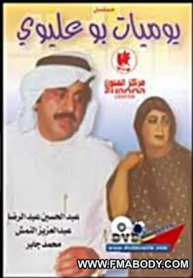 مسلسل مذكرات ابو عليوي