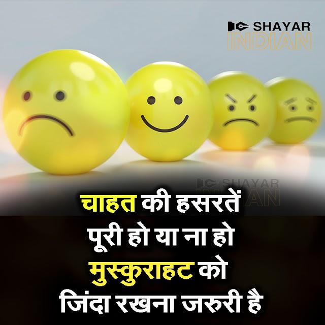 Muskurahat Hindi Shayari - Smile Status in Hindi