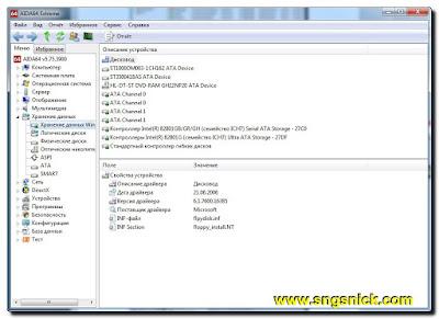AIDA64 - Хранение данных