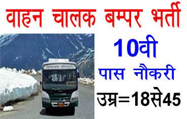 10th pass job,Roadways Recruitment 2020,Transport Department Recruitment 2020