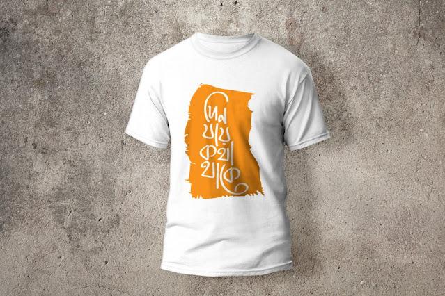 Bangla typography t-shirt design in illustrator - 2021