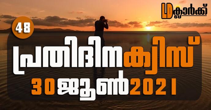 Kerala PSC   30 Jun 2021   Online LD Clerk Exam Preparation - Quiz-48