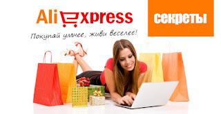 Дополнительные скидки на Aliexpress