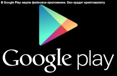 В Google Play нашли фейковое приложение. Оно крадет криптовалюту