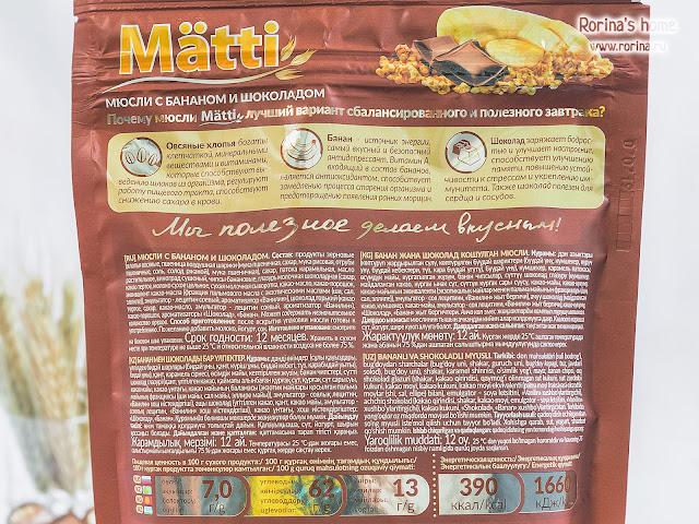 Мюсли Matti «С бананом и шоколадом»: состав