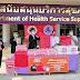 สมาคมสมาพันธ์นักข่าว(ประเทศไทย) พร้อมพันธมิตรทั้งภาครัฐและเอกชนร่วมมอบบรรจุภัณฑ์คัดแยก ที่กรมอนามัย กระทรวงสาธารณสุข