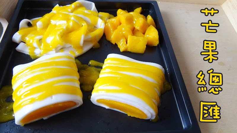 Mango Roll and Mango Noodles 芒果腸粉及芒果撈河
