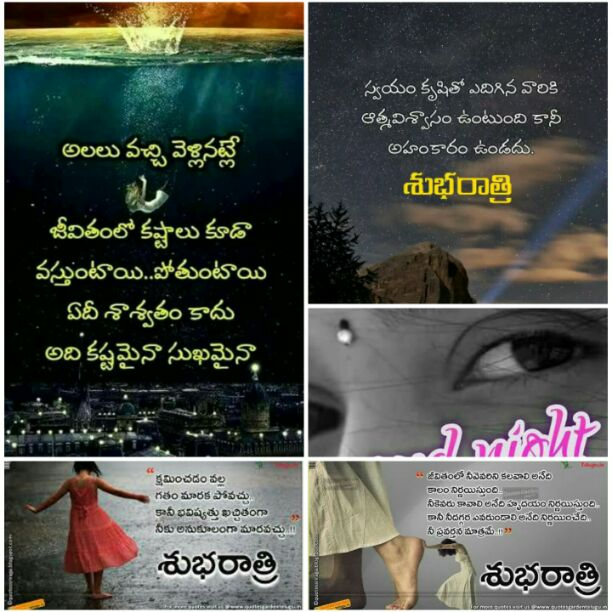 Free Printable Share Chat Good Night Quotes Telugu - quotes