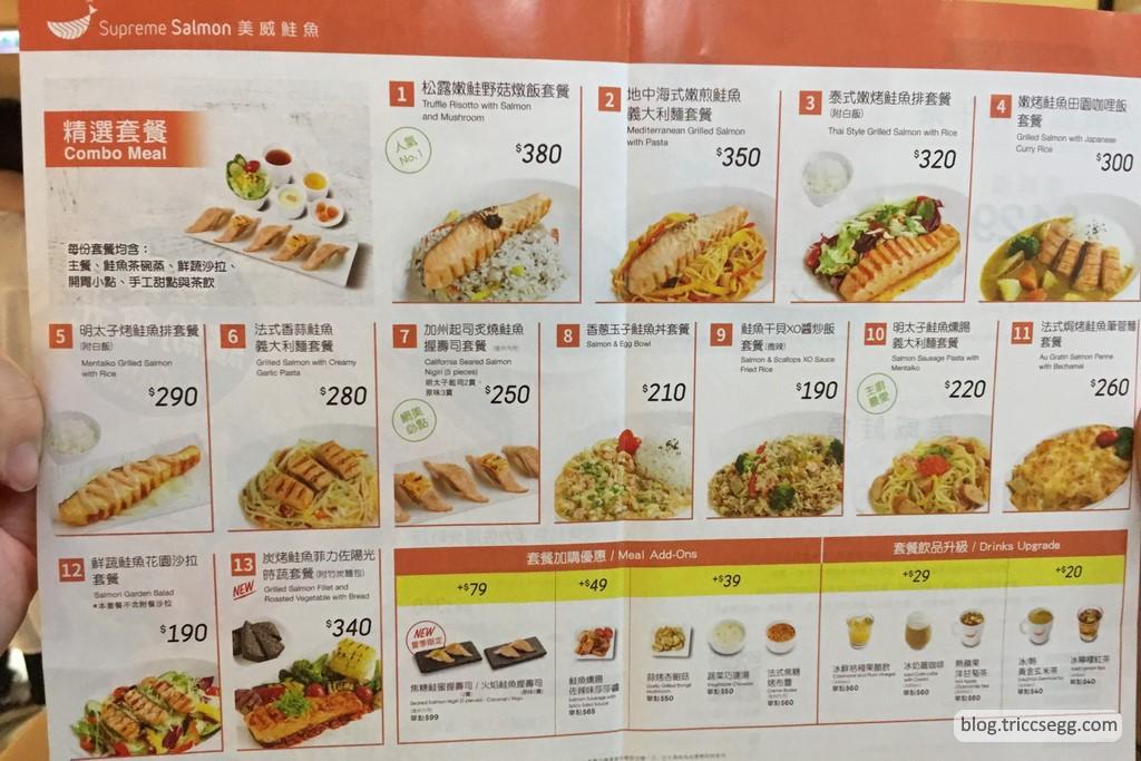 美威鮭魚菜單(2).jpg