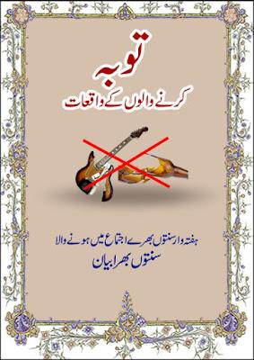 Download: Toba Krny Walon k Waqiaat pdf in Urdu