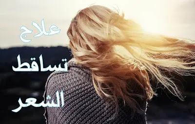 علاج تساقط الشعر للنساء مجرب ومضمون من المنزل
