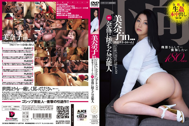 [AVOP-172] Gossip Celebrity - Minako Komukai (CENSORED)