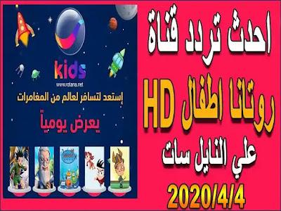 تردد قناة روتانا كيدز HD  للأطفال على النايل سات 2020