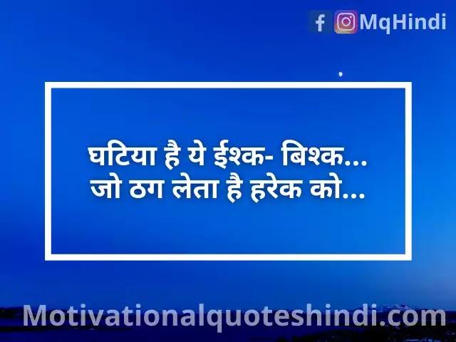 Ghatiya Log