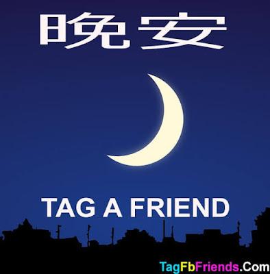 Good Night in Chinese language