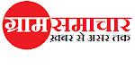 ग्राम समाचार : Gram Samachar