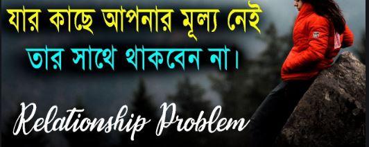 যেখানে আপনার কোন মূল্য নেই সেখানে থাকবেন না ।। Heart Touching Video In Bangla