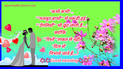 Good morning greeting cards, WhatsApp status in Hindi