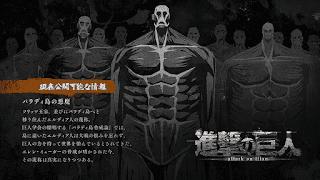 Hellominju.com: 進撃の巨人アニメ第4期70話『現在公開可能な情報: パラディ島の悪魔』 | Attack on Titan EP.70