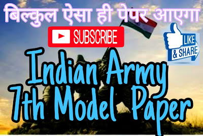 Indian army solve paper 2019 in Hindi