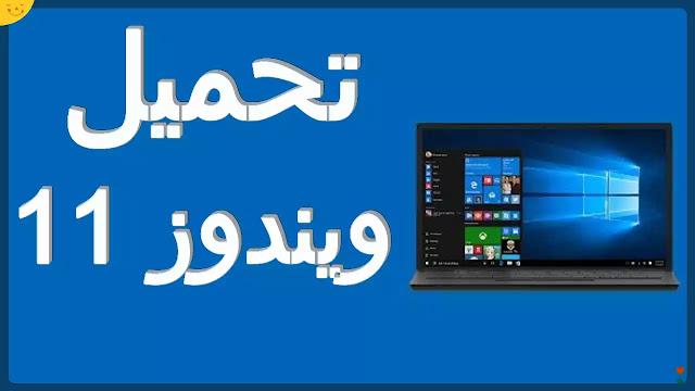تحميل ويندوز 11 الإصدار الرسمي عربي