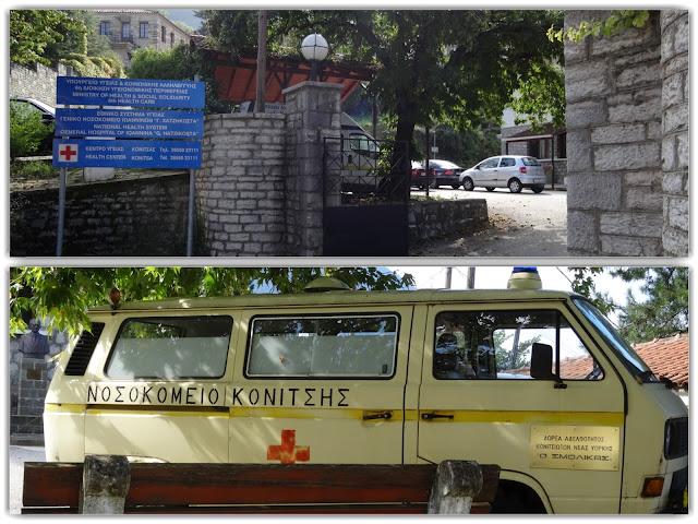 Γιάννενα: «Αντέχει» στην αυξημένη επισκεψιμότητα το Κέντρο Υγείας Κόνιτσας