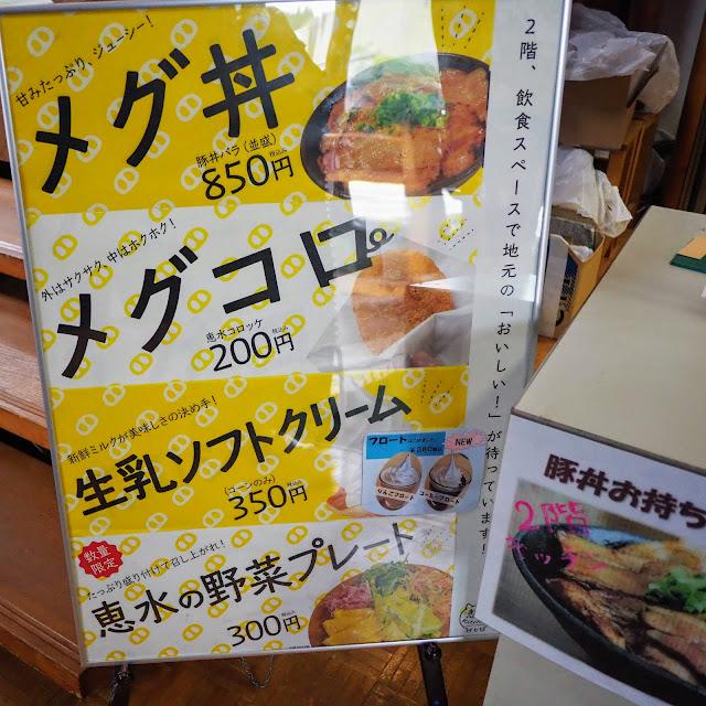 道の駅 清川 食堂