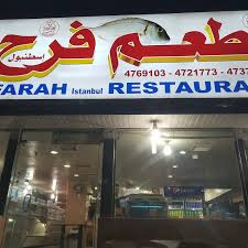 أسعار منيو و رقم عنوان فروع مطعم فرح اسطنبول Farah Istanbul