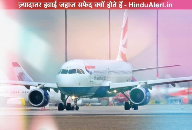 ज़्यादातर हवाई जहाज सफेद क्यों होते हैं? जानिए इसके पीछे के कारणों को - Why are airplanes white