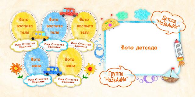 Макет фотокниги про детский сад PSD