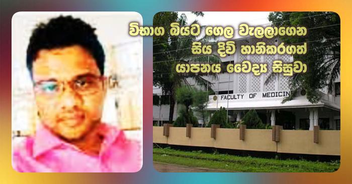 https://www.gossiplankanews.com/2019/11/jaffna-medical-student-death.html