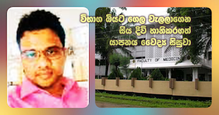 Jaffna medical student strangles himself and dies ... for fear of exam