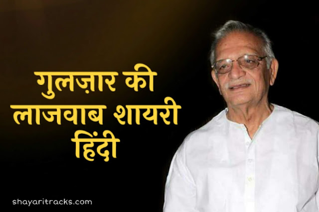 Gulzar Ki Shayari In Hindi