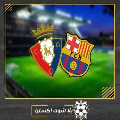 مباراة برشلونة واوساسونا