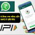 Whatsapp ने लॉन्च किया UPI Payment Service ऐसे करें Setup