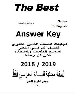 تحميل إجابات كتاب ذا بيست The best الصف الثانى الثانوى نسخة 2019