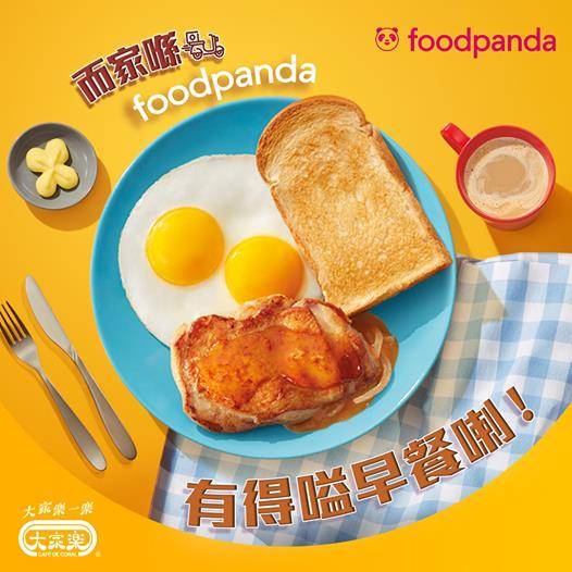 大家樂: foodpanda嗌早餐 滿$100(不連運費)可低至7折 至8月31日
