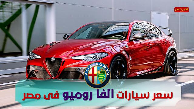 سعر سيارات الفا روميو فى مصر