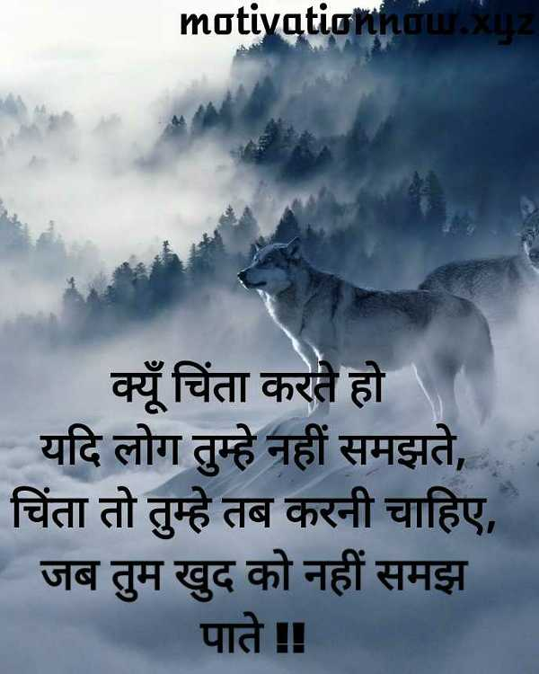 Top 20+ motivational and inspirational quotes in hindi for success...