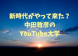 さんがつキュービクル「中田敦彦のYouTube大学」にアドセンスと社会の新時代を感じた