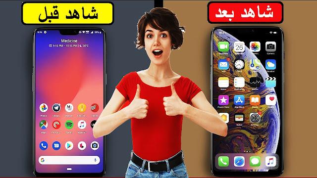 حول هاتفك الأندرويد الى ايفون 12 مع iOS 14 بدون روت
