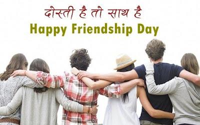 Happy Friendship Day Status in Hindi