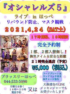 2021/04/24(Sat)@鹿島田ブラッスリーほっぺ ※アコースティック5人編成