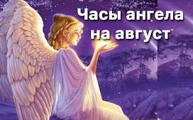 Время ангела на август 2021 года