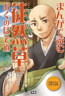 [Manga] まんがで読む 徒然草・おくのほそ道 [Manga de Yomu Tsurezuregusa Okunohosomichi] Raw Download