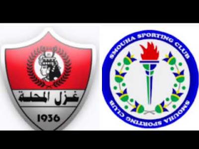 +#◀️مباراة سموحة وغزال المحلة مباشر 6-4-2021 غزال المحلة ضد سموحة في الدوري المصري