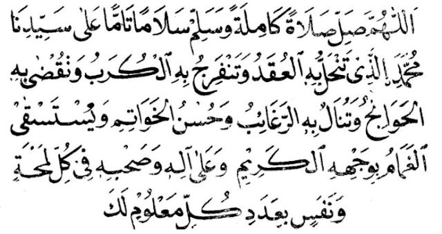 Teks arab bacaan sholawat nariyah