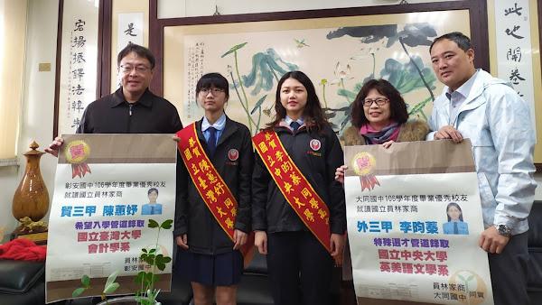 員林家商雙姝創校史紀錄 希望入學+特殊選才進臺大與中大