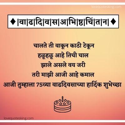 75th Birthday Quotes In Marathi