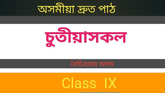 Chutiahokol - Boisitramai Axom - Class IX [ চুতীয়াসকল ( ড° মানিক শইকীয়া )- বৈচিত্ৰ্য়ময় অসম -নৱম শ্ৰেণী ]